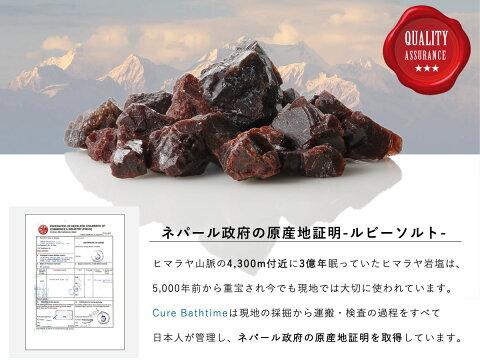 13種類のミネラルを豊富に含んだルビーソルトミネラル成分ナトリウムカルシウム鉄リンマグネシウムカリウム銅亜鉛塩素ケイ素マンガンイオウフッ素