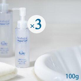 ピーリング ジェル 角質ケア ナチュラルアクアジェル 100g×3本セット cure natural aqua gel