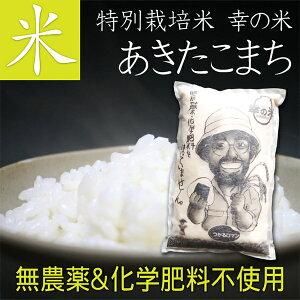 特別栽培米(完全無農薬&化学肥料不使用) お米 あきたこまち 2kg 毎日食べるから、体に優しいお米を。【青森 あおもり お土産 青森土産 名産 青森県産 青森の味 お買い得 訳あり ランキング