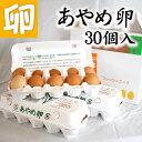 【送料無料】あやめ卵 30個 たまごかけごはん専用高級玉子!! あんしん やさしい うめぇ たまごです♪【母の日 父の…