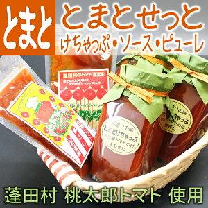 送料無料 桃太郎トマト使用 マダム農家の手作り とまとせっと とまとけちゃっぷx3/トマトピューレx1/トマトソースx1 母の日 母の日ギフト 父の日 お中元 お歳暮 お歳暮ギフト お中元ギフト