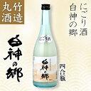 フォーシーズン-にごり酒【白神の郷】720ml