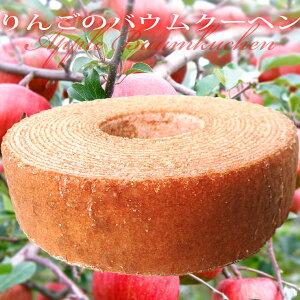 送料無料 りんごバウムクーヘン かわいい おしゃれ プチギフト お菓子 バレンタインデー ホワイトデー 母の日 父の日 スイーツ ギフト プレゼント 贈り物 ハロウィン 敬老の日