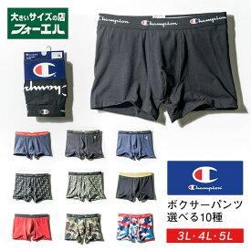 champion ボクサーパンツ 大きいサイズ メンズ 3L 4L 5L 大きいサイズの店 フォーエル