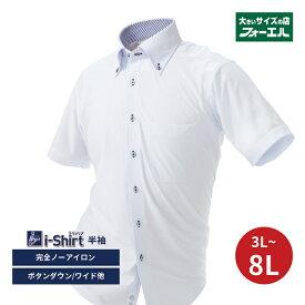 【送料無料】大きいサイズワイシャツ メンズ 半袖 アイシャツ 形態安定 ノーアイロン ノンアイロン Yシャツ ビジネスシャツ 大きいサイズ 3L 4L 5L 6L 7L 8L フォーエル