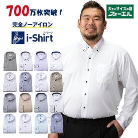 【目玉商品】大きいサイズワイシャツ メンズ 長袖 アイシャツ ノーアイロン ノンアイロン 形態安定 Yシャツ ビジネスシャツ 大きいサイズ 3L 4L 5L 6L 7L 8L 大きいサイズ店 フォーエル
