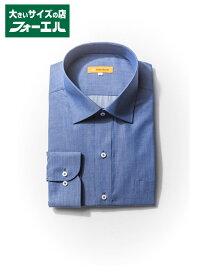 ワイシャツ 大きいサイズ メンズ 紳士服 3L 4L 5L Franco Rosati C50/P50 汗ジミ防止 ブルーシリーズ SW 大きいサイズの店 フォーエル