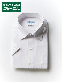 大きいサイズ メンズ 3L 4L 5L 【完全ノーアイロン】半袖アイシャツ AIRCLEAR 白無地 セミワイド 大きいサイズの店 フォーエル