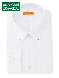 【P5倍+10%OFF】ワイシャツ 大きいサイズ メンズ 紳士服 3L 4L 5L Franco Rosati C85/P15 SOLOTEXストレッチ 白ドビー ボタンダウン ホワイト 大きいサイズの店 フォーエル