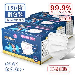 [全国一律・送料無料・日本国内検品済]マスク 不織布マスク 使い捨てマスク 150枚入 50枚×3箱 個包装 通気抜群 超快適 メガネ曇りにくい 白 大人用 普通サイズ 三層構造 超立体 不織布マスク