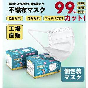 [全国一律・送料無料・日本国内検品済]マスク 100枚 3.5ミリ幅広ゴム 不織布マスク 超快適 個包装 50枚*2 使い捨てマスク 立体マスク 通気夏用 白 大人用 普通サイズ 三層構造 不織布マスク