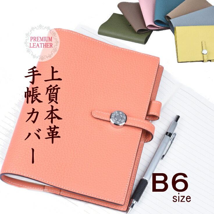 【お試し価格!!】【送料無料】PREMIUM本革 B6サイズ 手帳カバー ノートカバー ブックカバー (B6サイズ) ◆本革◆ メール便対応 買い回り