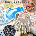 【今だけ!P5倍×お得なクーポン配布】手形アート 足形アート キーホルダー ■赤ちゃん 手形 足形 足型アート ベビー …