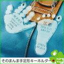 【手形足形のキーホルダー】そのまんまあんよ おててプレミアム■出産祝い 名入れ キーホルダー ベビー メモリアル/出…