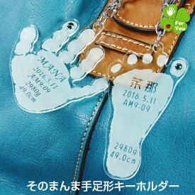 【今なら♪ポイント5倍】そのまんまあんよ おててプレミアム■赤ちゃん 手形 足形 キーホルダー 出産祝い 名入れ ギフト ベビー メモリアル 出産内祝い 内祝い 出産 おしゃれ お返し 1歳 ハーフバースデー 手形 足型 赤ちゃん インク キット スタンプ