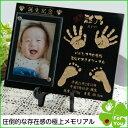 プレミアム 赤ちゃん メモリアル フレーム