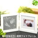 【今だけポイント5倍】天使の輝き■赤ちゃん 手形 足形 フォトフレーム インク キット スタンプ 写真立て 出産祝い 出…