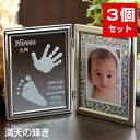 【1000円offクーポン×ポイント5倍】内祝い お返し 出産 出産内祝い 名入れ 満天の輝き×3個セット■赤ちゃん 手形 足…