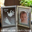 【今だけポイント5倍】満天の輝き■手形 足型 赤ちゃん フォトフレーム ベビー 赤ちゃん 手形 足形 インク キット ス…