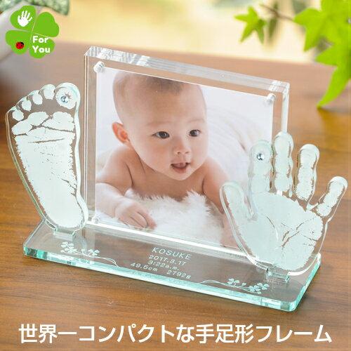 【今ならポイント5倍】そのまんまオブジェ フォトフレーム■赤ちゃん 手形 足形 送料無料 ガラス調アクリル フォトフレーム ベビー メモリアル/出産祝い/出産内祝い/写真立て/手形 足型/ましかく プリント