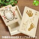 【ポイント5倍×キャッシュレス還元】乳歯 母子手帳 へその緒 メモリアルボックス おいたちの小箱(手形・足形彫刻入…