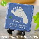 【ポイント5倍】小さい足見つけた■赤ちゃん 手形 足形 タイル ベビー メモリアル 出産祝い 出産内祝い 内祝い 出産 …