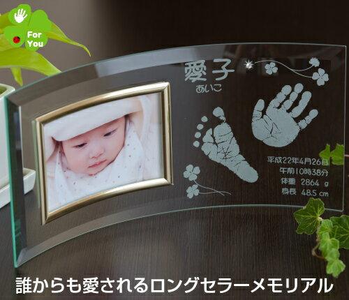 【今ならポイント5倍】天使のゆりかご■湾曲 フォトフレーム 手形 足形 赤ちゃん ベビー メモリアル インク 写真立て 出産内祝い 出産祝い 名入れ 手形 足型 キット 送料無料