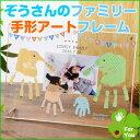 【世界中で話題の手形アート】ぞうさんのファミリーアート■アクリルフォトフレーム 手形 足形アート 赤ちゃん ファミ…