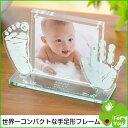 そのまんまオブジェ フォトフレーム■赤ちゃん 手形 足形 ガラス調アクリル フォトフレーム ベビー メモリアル/出産祝…