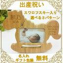 はじめてのおともだち【出産祝い】 名入れ ギフト 世界にひとつ 木製彫刻 写真立て オリジナルメッセージ 出産内…