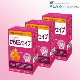 【公式】 アラプラス からだシェイプ 20包 3個セット 送料無料 【楽天市場特別価格】 まとめ買い サプリメント SBIアラプロモ 5-ALA サラシア トウガラシ粉末 Lカルニチン αリポ酸