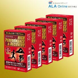 【公式】 アラプラス ハイパフォーマンス&リカバリー 20カプセル 5個セット 送料無料 【楽天市場特別価格】まとめ買い サプリメント 5-ALA 25mg SBIアラプロモ