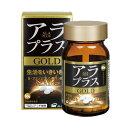 【公式】 アラプラス ゴールド 90粒 送料無料 【モール特別価格】 5-ALA サプリメント SBIアラプロモ 5ALA