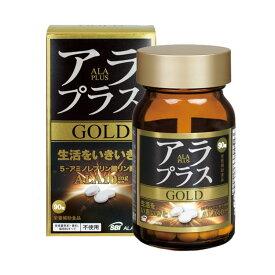 【公式】 アラプラス ゴールド 90粒 送料無料 【楽天市場特別価格】 5-ALA サプリメント SBIアラプロモ 5ALA