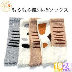 【日本製】クリスマス《もふもふ猫5本指ソックス》ギフト プレゼント キッズ レディーズ 冷え取り 保温 温活  靴下 冷え取り 5本指ソックス もこもこ あったか のびのび 部屋履き かわいいブラックフライディー