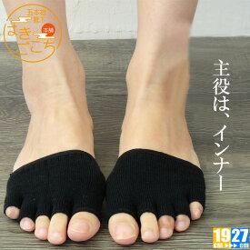 【日本製】5本指 オープントゥ ハーフ ソックス COOLMAX 正規品 父の日 ★メール便送料無料 温活  レディース インナーソックス 靴擦れ防止 蒸れ防止 靴下 つま先 おしゃれ プチギフト フットカバー