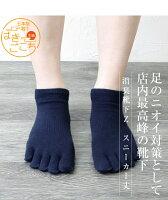 【日本製】《五本指消臭靴下Zスニーカー丈》キッズメンズレディース靴下【RCP】【02P21Feb15】