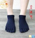 【日本製】《五本指 消臭靴下Z スニーカー丈》キッズ メンズ レディース 靴下 靴下 5本指ソックス 水虫 キッズ くるぶ…