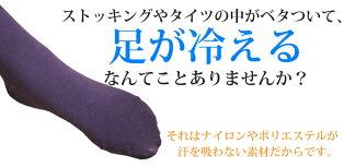 【日本製】COOLMAX正規品《クールマックス5本指五本指フットカバーソックス》インナーソックスパンプスイン冷え取り靴下あったかレディース靴下蒸れない吸汗保温温活五本指おしゃれ浅履き脱げない見えない