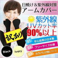 【日本製】《UVカットアームカバーロング》5本指吸汗手袋日焼け対策UVケア紫外線対策紫外線カット【RCP】【05P05Apr14M】