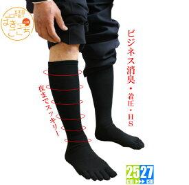 【日本製】《消臭 五本指 ビジネスハイソックス》メンズ 靴下 着圧 エコノミークラス症候群 エコノミー症候群 靴下 ハロウィン