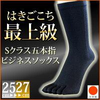 【日本製】《Sクラス五本指ビジネスソックス》メンズ靴下【RCP】【02P06May14】fs04gm