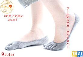 【日本製】【3足まとめ買い】COOLMAX 正規品《クールマックス 5本指 フットカバーソックス 》インナーソックス パンプスイン 冷え取り靴下 あったか レディース 靴下 蒸れない 吸汗 保温 五本指 外反母趾予防 浅履き 脱げない 見えない