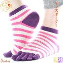 【日本製】COOLMAX 正規品《5本指 ボーダー スニーカーソックス》キッズ レディース 子供用 子ども用 靴下 くつした …