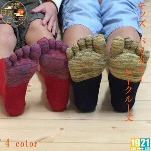【日本製】COOLMAX 正規品《キッズバイカラーロークルーソックス》 キッズ レディース メンズ 子供用 子ども用 靴下 くつした くつ下 蒸れない あったか 保温 吸汗 クールマックス 外反母趾