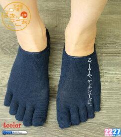 【日本製】 COOLMAX 正規品《5本指 くるぶし丈 ソックス》ゴースト丈 靴下 蒸れない メンズ レディース あったか 吸汗 外反母趾予防 五本指ソックス 5本指ソックス スニーカー 運動靴 くるぶし ソックス