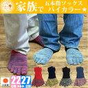 5本指ソックス 父の日【日本製】 バイカラー スラブ 五本指靴下 レディース メンズ キッズ   靴下【RCP】【02P03…