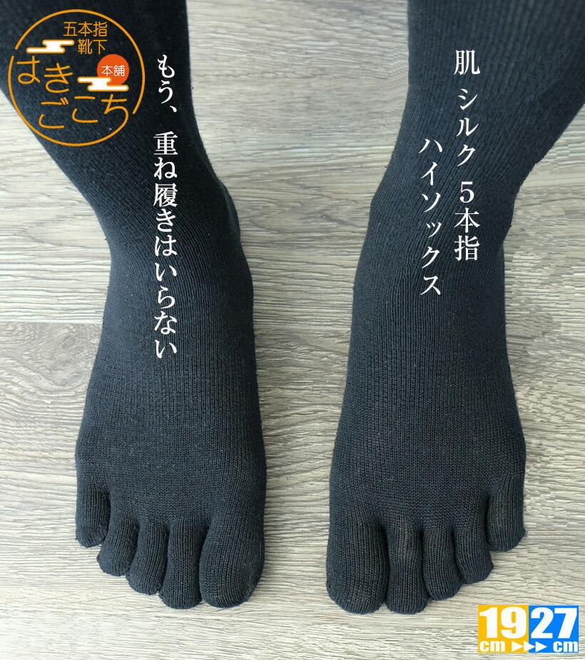 【日本製】温活 冷え取り靴下《肌シルク 5本指ハイソックス》内絹外綿 冷えとり 冷え対策 シルク あったか レディース 靴下 五本指 外反母趾予防 五本指ソックス 保温 吸汗 外綿100%