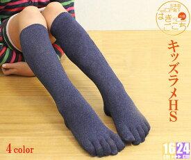 【日本製】《キッズ ラメ ハイソックス》五本指 子供用 子ども用 こども用 5本指 靴下 五本指ソックス 5本指ソックス キッズハイソックス