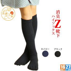 【日本製】《消臭靴下Z 5本指 ハイソックス》キッズ メンズ レディース 靴下 五本指 外反母趾予防 入園 入学 強力消臭 強烈 臭い悩み ギフト プレゼント